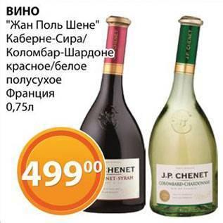 """Вино """"жан поль шене"""" (j.p. chenet): описание и отзывы"""