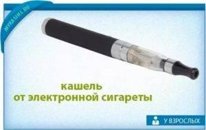 Кашель от электронной сигареты отзывы