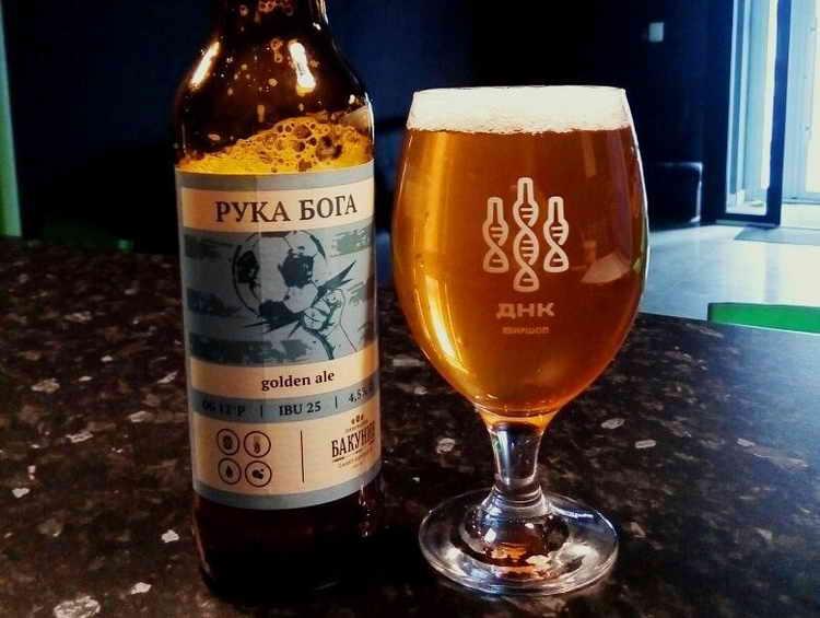 Рука бога пиво производства компании бакунин