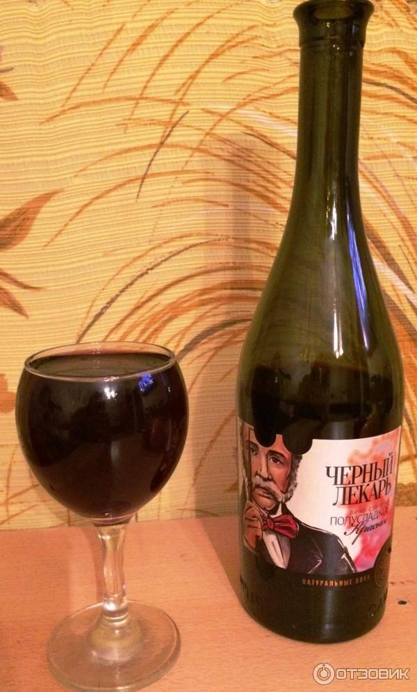 Черный лекарь ликерное вино — история алкоголя