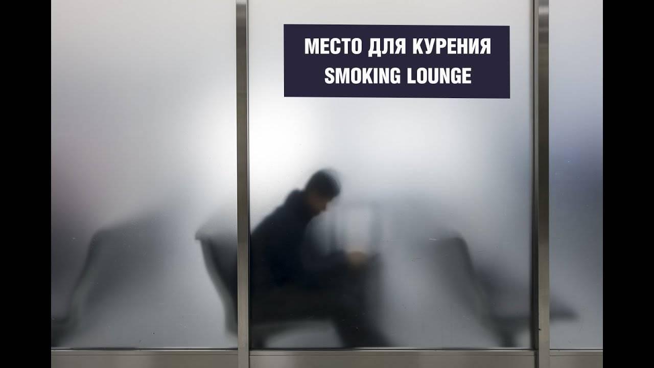 Где можно курить электронные сигареты, курение электронных устройств в самолете