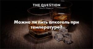 Можно ли пить водку при температуре: да, нет, осложнения   moninomama.ru