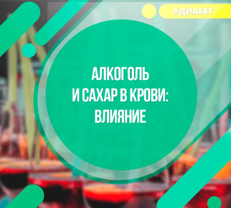Как влияет алкоголь на глюкозу в крови?