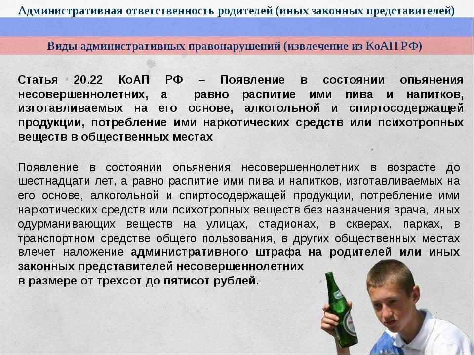 Распитие пива и других спиртных напитков в общественных местах - окулова ирина владимировна, 28 марта 2019