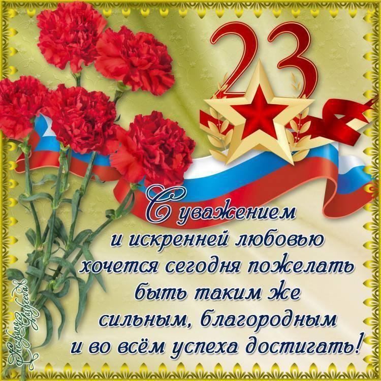 Поздравления с 23 февраля   стихи и проза