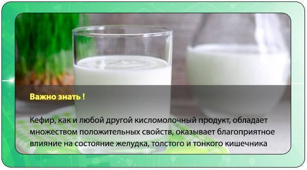Что можно ли пить при отравлении кисломолочные продукты - советы по медицине