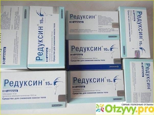 Опасен ли редуксин для здоровья
