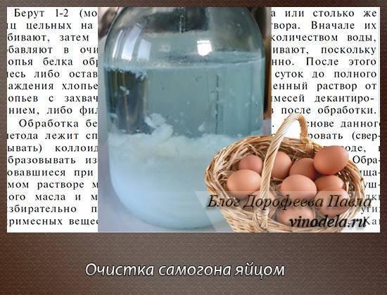 Как очистить самогон белком яйца — эффективная технология