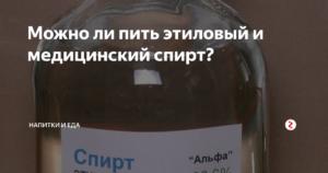Можно ли пить этиловый спирт 95