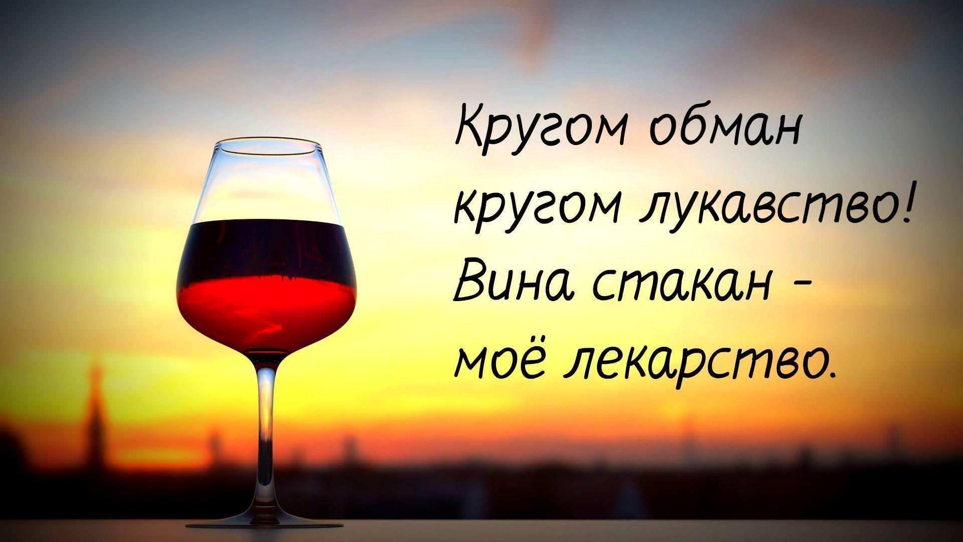 Афоризмы про алкоголь афоризмы на тему алкоголь ⛳️ алко профи