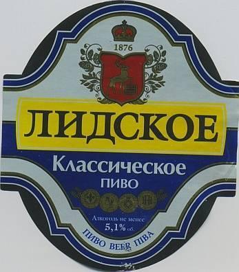 Разбираетесь ли вы в белорусском пиве? — pivo.by