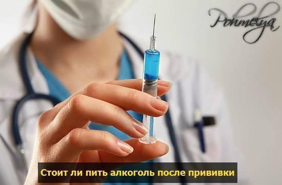 Прививка от столбняка и алкоголь: насколько опасно такое сочетание