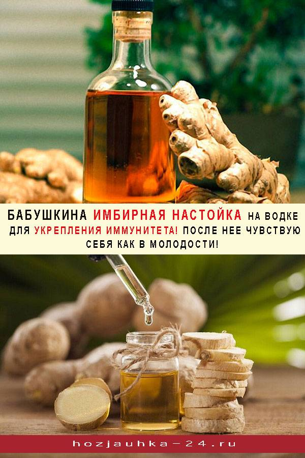 Рецепт настойки имбиря на водке для повышения потенции - приготовление в домашних условиях