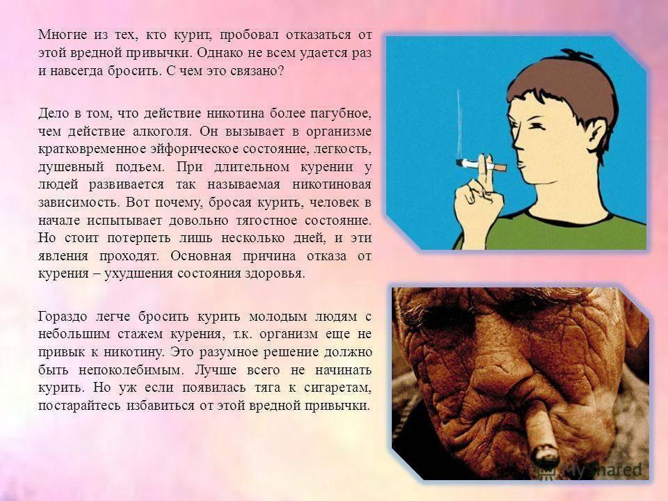 Влияет ли курение на щитовидную железу