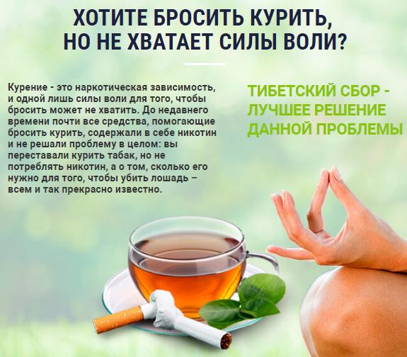 Травы от курения: 11 эффективных рецептов, которые помогут бросить