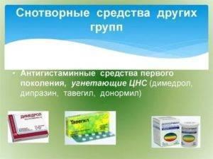 Снотворные: какими препаратами лечат бессонницу?