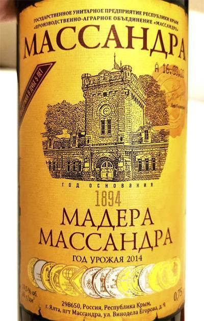 Вино Мадера Массандра