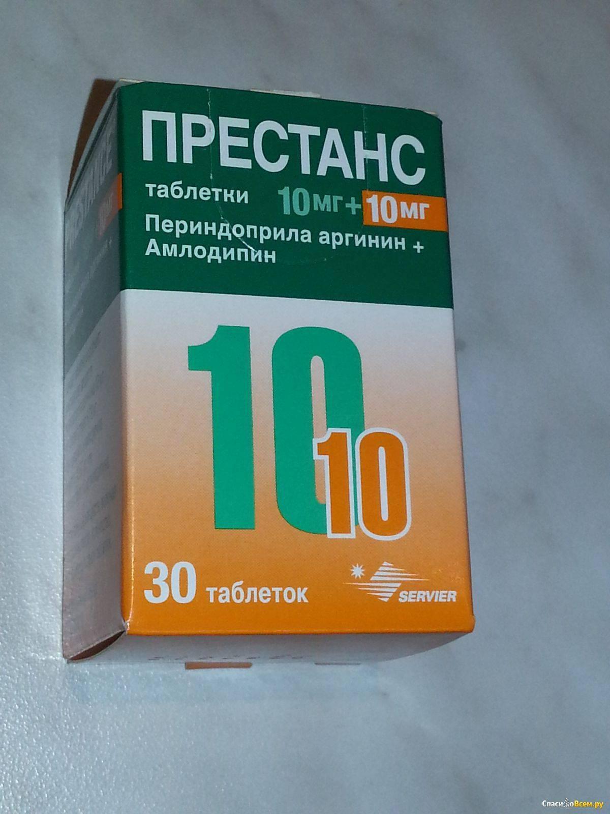 Подробная инструкция по применению таблеток престариум и их аналоги