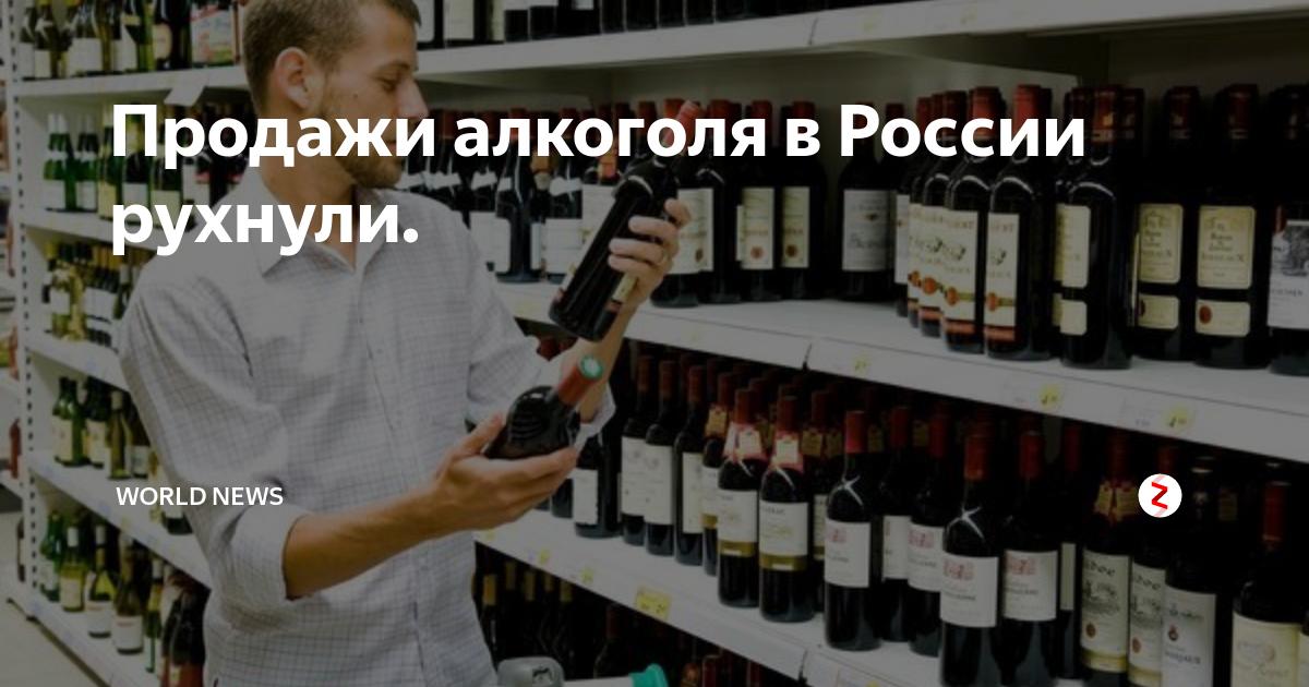 Закон о продаже алкоголя — портал правовой информации: новости, документы, законы рф
