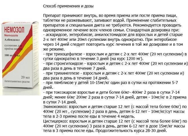 Как правильно принимать пирантел в таблетках - сколько дней пить взрослым