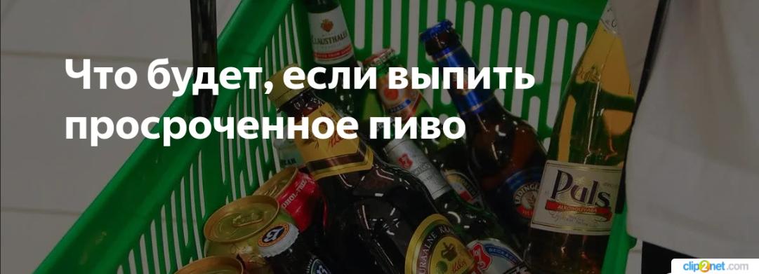 Можно ли пить просроченное безалкогольное пиво | wine & water