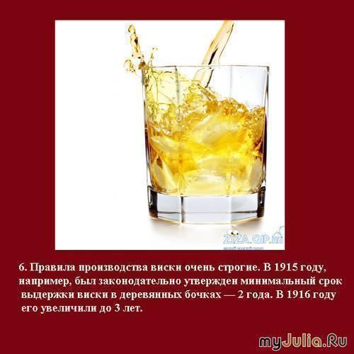 Виски полезные свойства и противопоказания