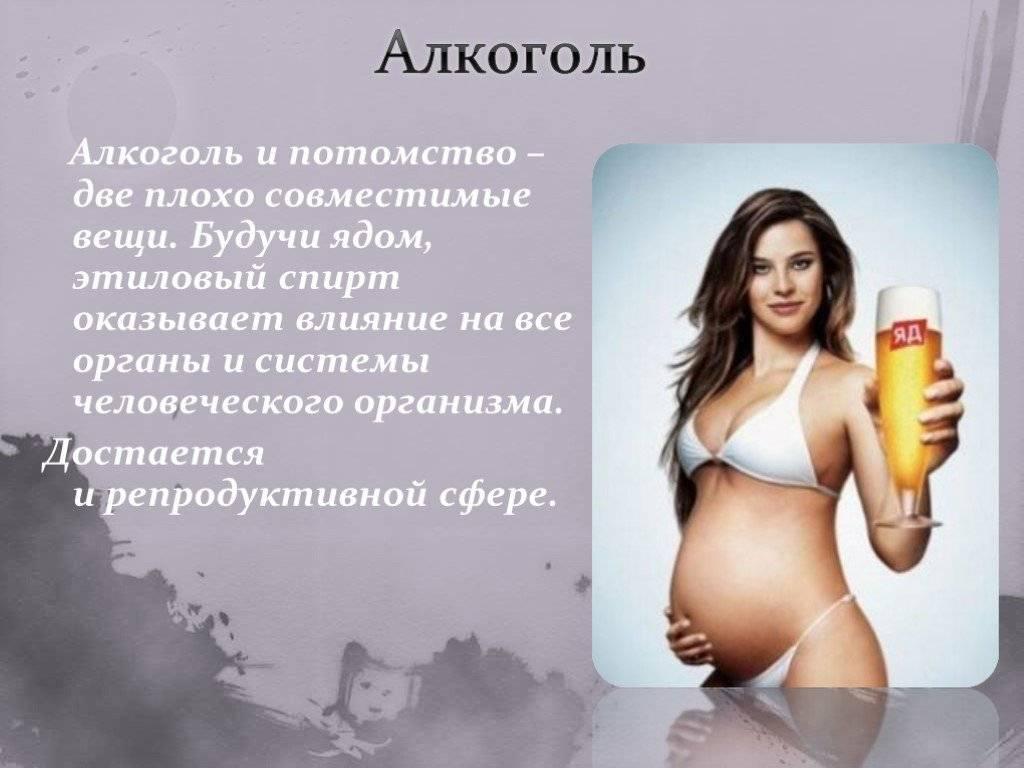 Влияние алкоголя на организм человека и его здоровье | prof-medstail.ru