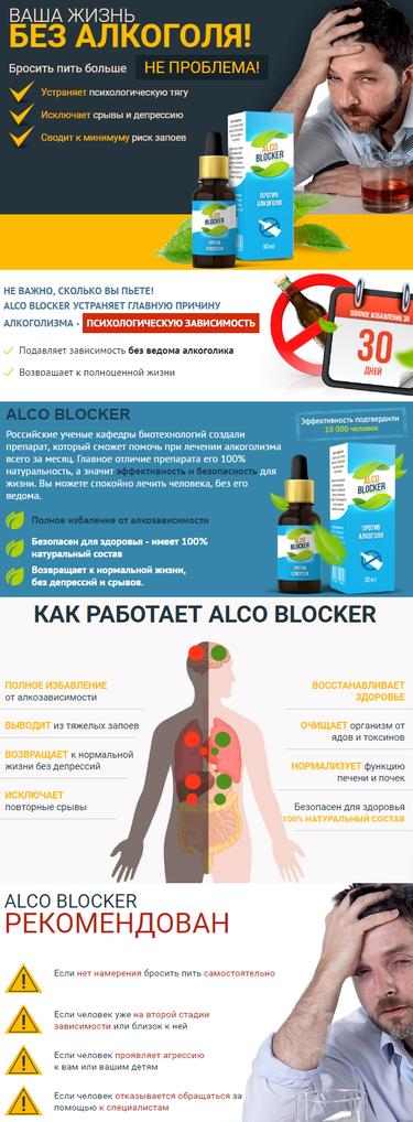Таблетки от алкоголизма малышева
