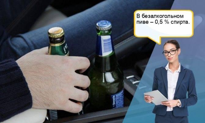 Показывает ли безалкогольное пиво промилле при проверке