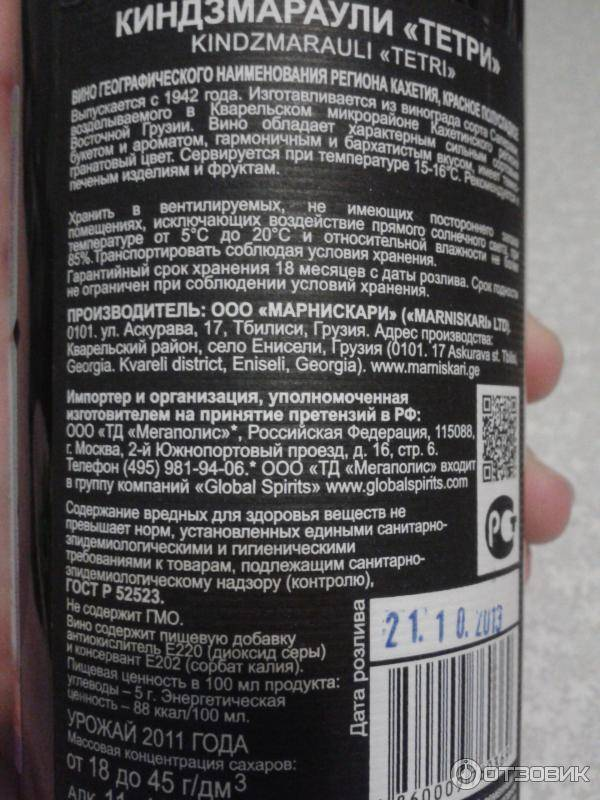 Обзор вина киндзмараули