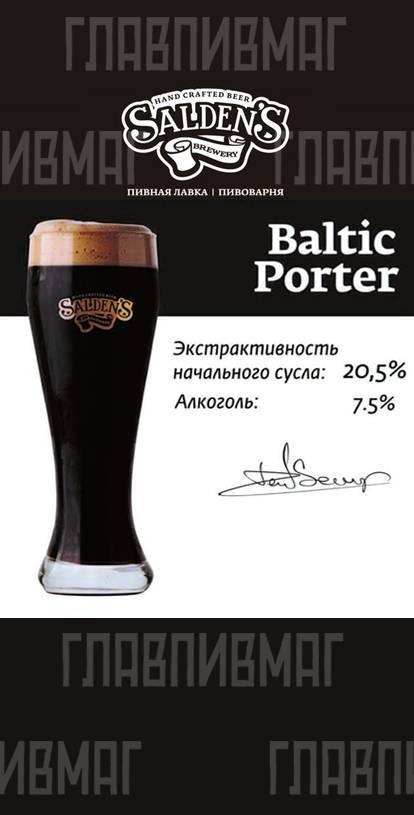 Porter — старое пиво с добрым нравом. виды, история, отличие от других стилей | про самогон и другие напитки ? | яндекс дзен