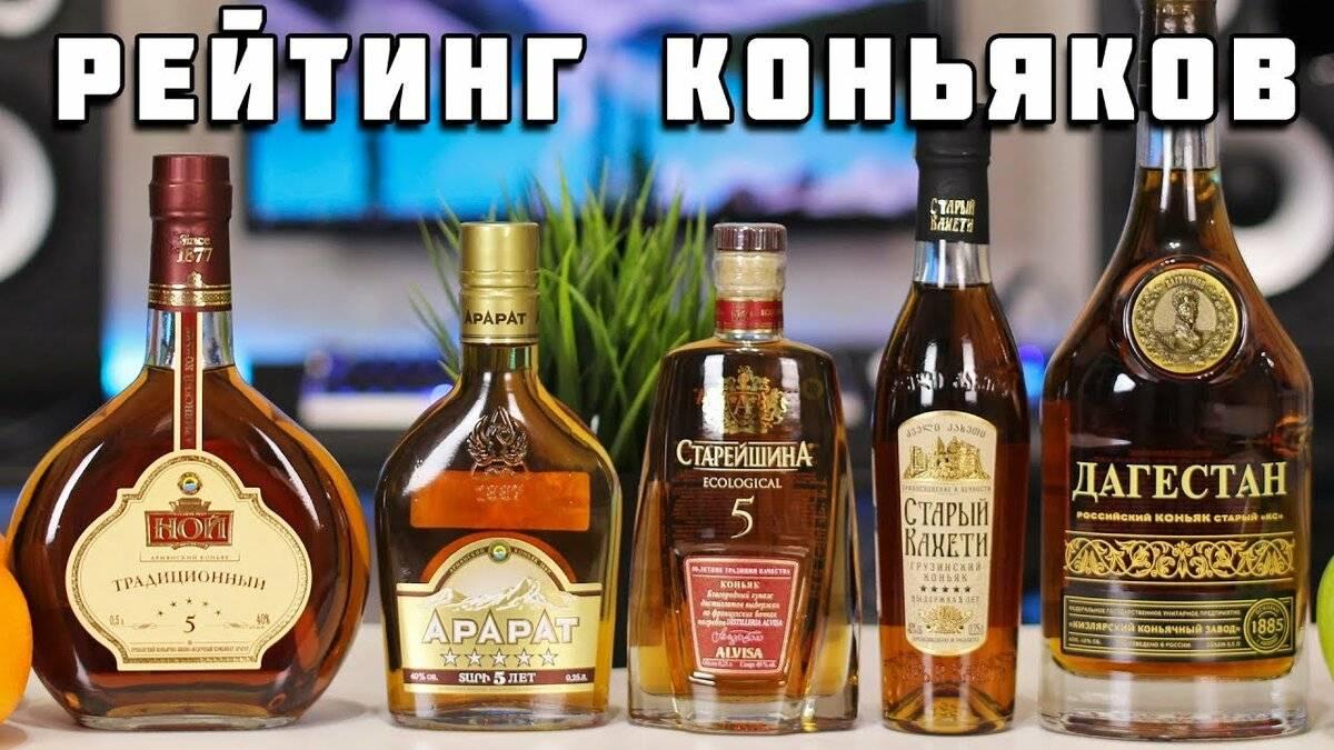 Топ 10 популярных марок коньяка в россии по средним ценам