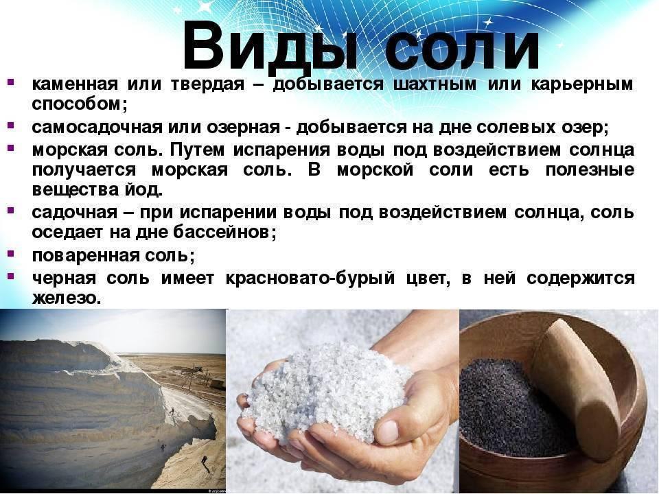 Соль — польза и вред. чем заменить соль?