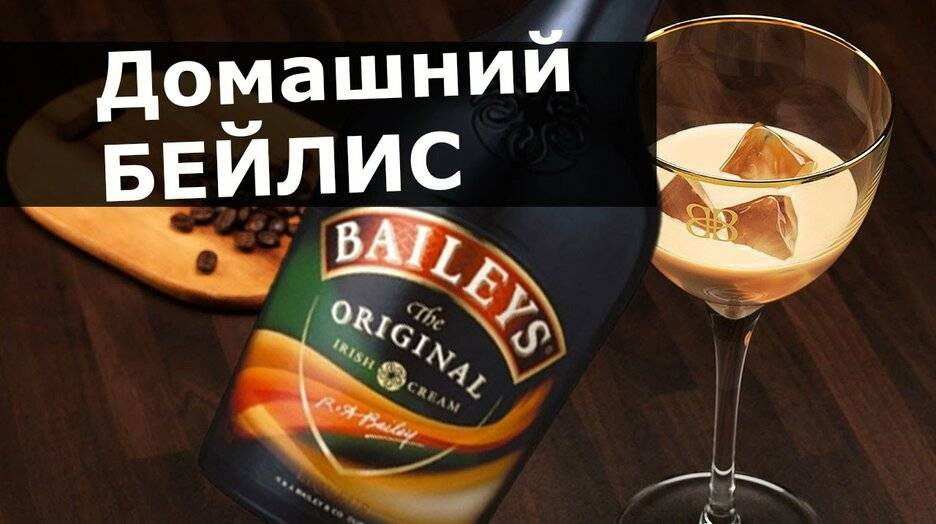 Рецепт ликера бейлиз в домашних условиях
