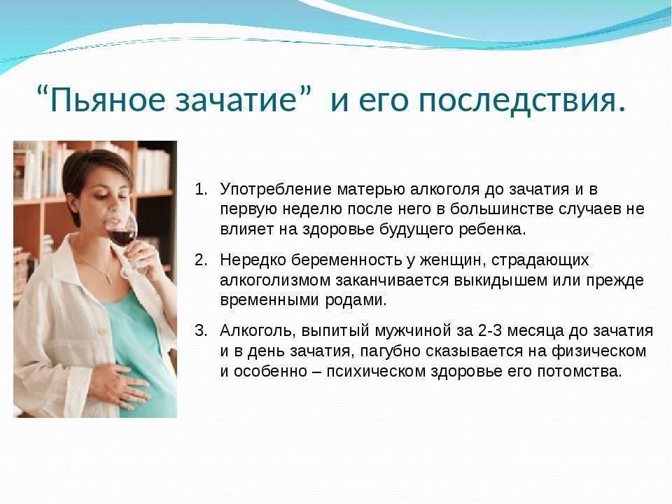 Можно ли мужчине пить алкоголь перед зачатием