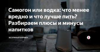 Что лучше самогон или водка: что вреднее