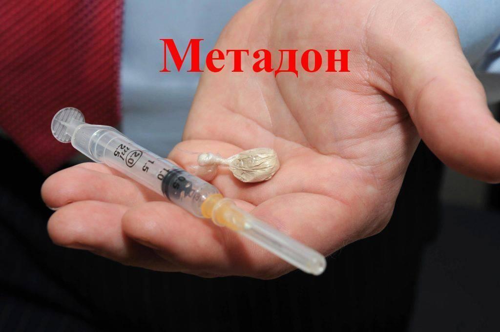 Передозировка метадоном: симптомы, первая помощь и лечение