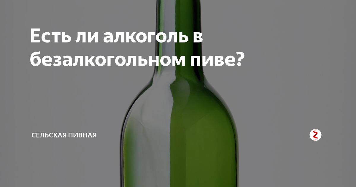 Сколько градусов алкоголя в безалкогольном пиве ⛳️ алко профи