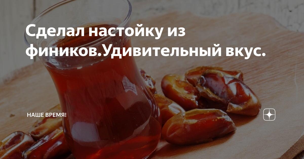 Рецепт домашнего вина из фиников и технология приготовления