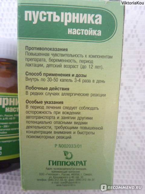 Пустырник лечебные свойства, польза и вред при заболеваниях