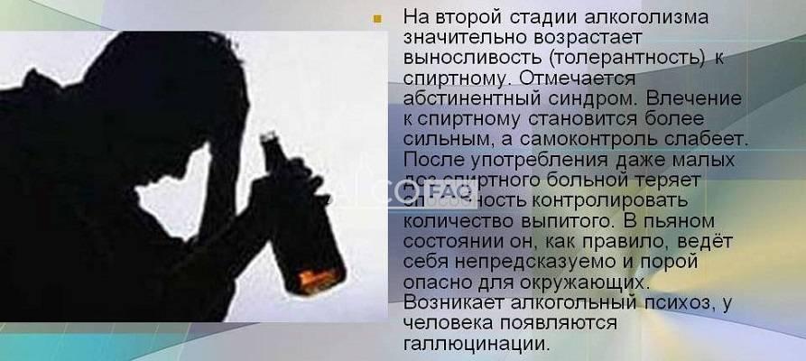 Четыре стадии алкоголизма