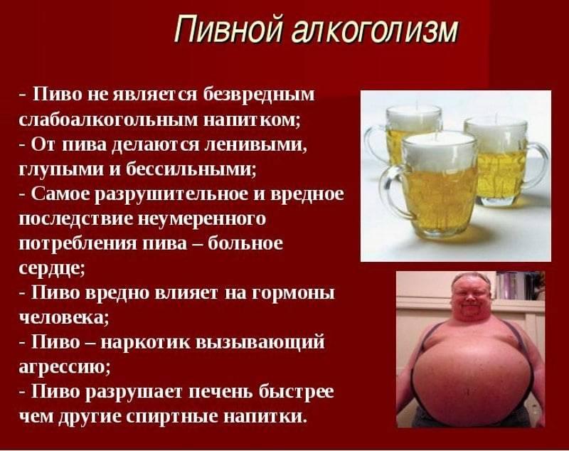 Отравление пивом: симптомы и лечение интоксикации