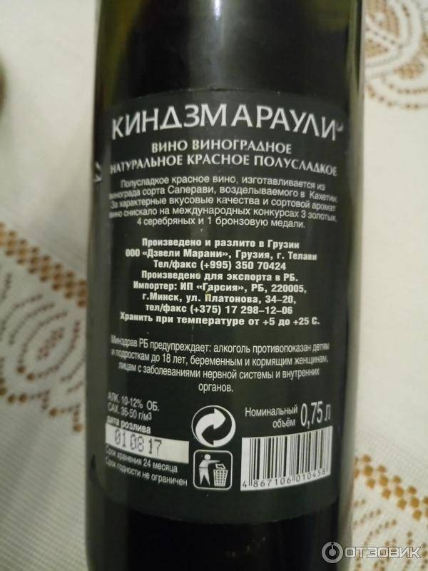 Обзор грузинского вина Киндзмараули