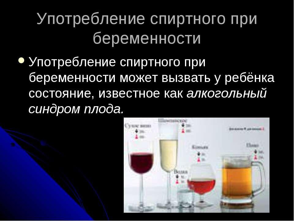 Влияние употребления вина во время беременности