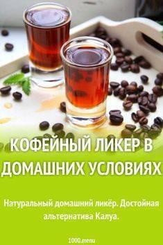 Сливочный ликёр: с чем пьют, рецепты своими руками