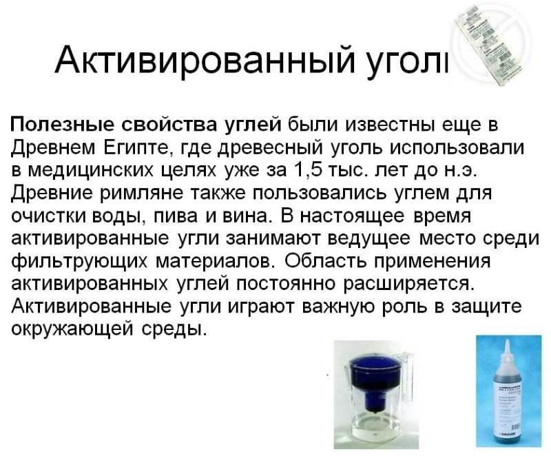 Можно ли пить активированный уголь перед приемом алкоголя: эффективность метода | medeponim.ru