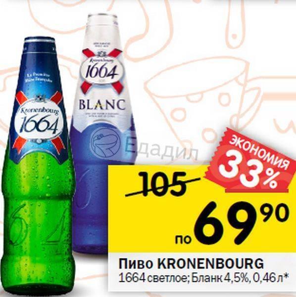 Пиво 1664 кроненберг: бланк в синей бутылке, нефильтрованное, польза и вред, состав, калорийность