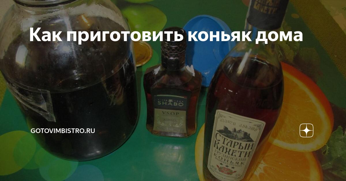 Рецепты приготовления домашнего бренди из самогона