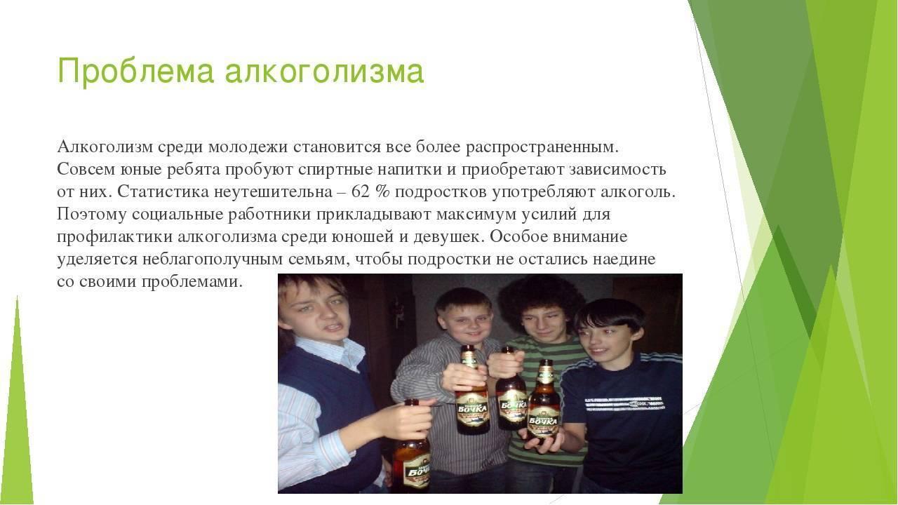Подростковый алкоголизм - влияние спирта на детский организм