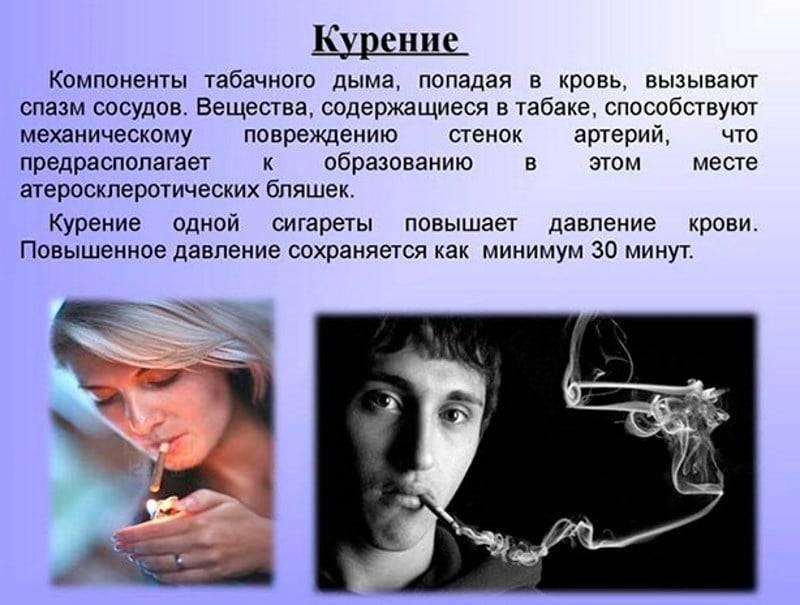 Бросил курить кружится голова что делать — как бросить курить